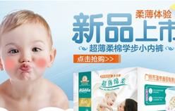 【母婴品类】打破单品销售瓶颈和搜索优化排名的规划!